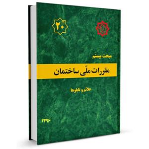 کتاب مبحث بیستم مقررات ملی ساختمان (علائم و تابلوها)