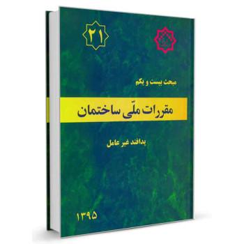 کتاب مبحث بیست و یکم مقررات ملی ساختمان (پدافند غیرعامل)