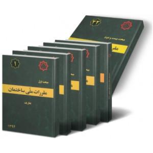 بسته کامل مباحث مقررات ملی ساختمان (مبحث 1 تا 22)