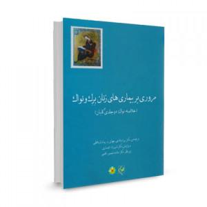 کتاب مروری بر بیماری های زنان برک و نواک: خلاصه نواک دو جلدی گلبان تالیف جاناتان برک ترجمه بهرام قاضی جهانی