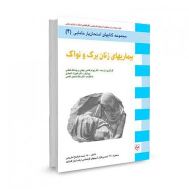 کتاب آزمون بیماری های زنان برک و نواک 2012 تالیف جاناتان برک ترجمه بهرام قاضی جهانی