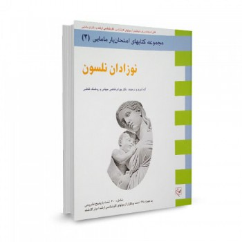 کتاب آزمون نوزادان نلسون 2015 ترجمه بهرام قاضی جهانی