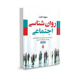 کتاب روانشناسی اجتماعی (جلد اول) تالیف دیوید مایرز ترجمه حمید شمسی پور