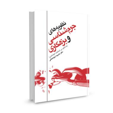 کتاب نظریه های جرم شناسی و بزهکاری (با تاکید بر شناخت اجتماعی) تالیف خدیجه ابوالمعالی