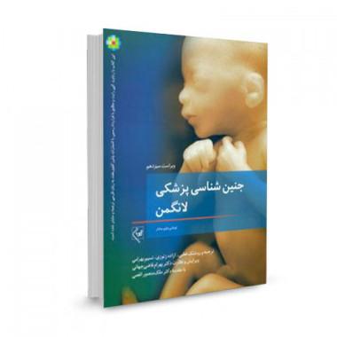 کتاب جنین شناسی لانگمن 2015 ترجمه بهرام قاضی جهانی