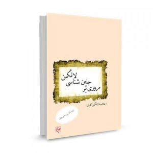 کتاب مروری بر جنین شناسی لانگمن ترجمه بهرام قاضی جهانی