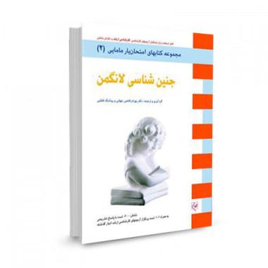 کتاب آزمون جنین شناسی لانگمن ترجمه بهرام قاضی جهانی