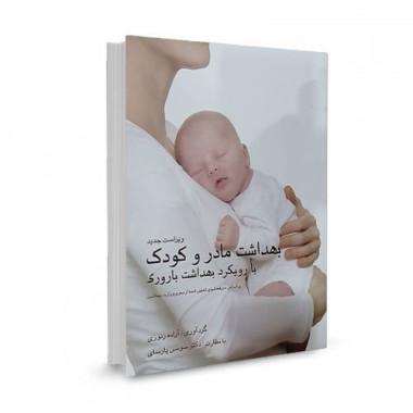کتاب بهداشت مادر و کودک با رویکرد بهداشت باروری تالیف آزاده زنوزی