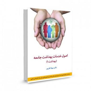 کتاب اصول خدمات بهداشت جامعه: بهداشت 1 تالیف سهیلا نظرپور