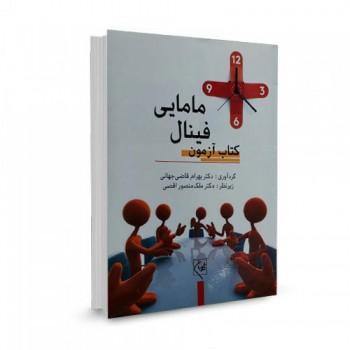 کتاب آزمون فینال مامایی تالیف بهرام قاضی جهانی