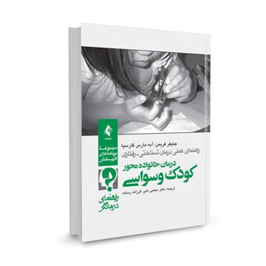 کتاب درمان خانواده محور کودک وسواسی (راهنمای درمانگر)  راهنمای عملی درمان شناختی-رفتاری تالیف جنیفر فریمن ترجمه مجتبی دلیر