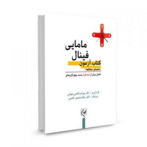 راهنمای مطالعه کتاب آزمون فینال مامایی تالیف بهرام قاضی جهانی