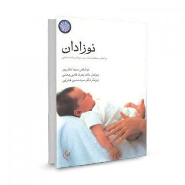 کتاب نوزادان تالیف سیما نظرپور