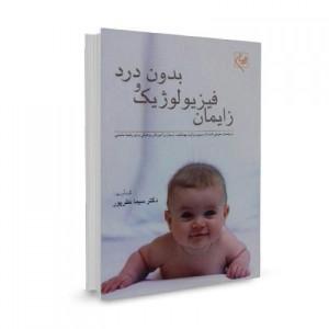 کتاب زایمان فیزیولوژیک و بدون درد تالیف سیما نظرپور