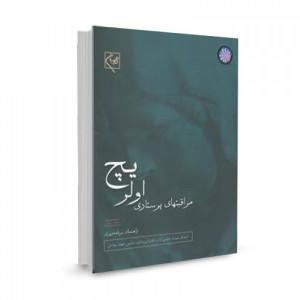 کتاب مراقبتهای پرستاری اولریچ: جلد دوم ترجمه سیما زهری
