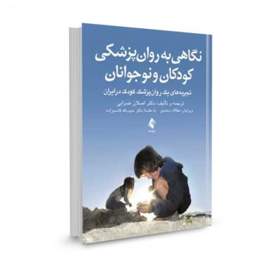 کتاب نگاهی به روانپزشکی کودکان و نوجوانان (تجربههای یک روانپزشک کودک در ایران) تالیف اصلان ضرابی
