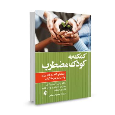 کتاب کمک به کودک مضطرب (راهنمای گام به گام برای والدین و درمانگران) تالیف رانلد راپی ترجمه سمیرا رستمی