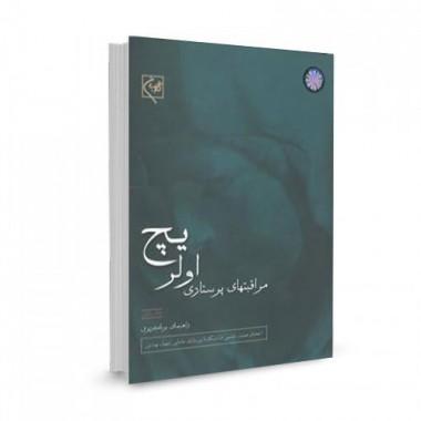 کتاب مراقبتهای پرستاری اولریچ: جلد سوم ترجمه سیما زهری