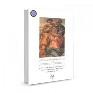 کتاب پرستاری بهداشت مادران و نوزادان تالیف هدایت اله صلاح زهی