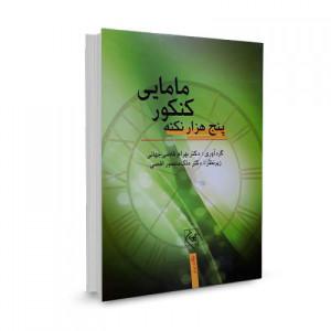 کتاب 5000 نکته کنکور مامایی تالیف بهرام قاضی جهانی