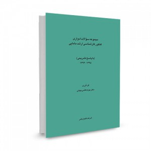 کتاب مجموعه سوالات ادواری کنکور کارشناسی ارشد مامایی: 1395-1394 تالیف بهرام قاضی جهانی