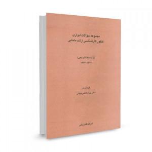 کتاب مجموعه سوالات ادواری کنکور کارشناسی ارشد مامایی: 1394-1393 تالیف بهرام قاضی جهانی