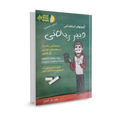 کتاب آزمون استخدامی دبیر ریاضی تالیف علی ذبیحی