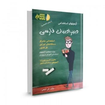 کتاب آزمون استخدامی دبیر ادبیات فارسی تالیف علی ذبیحی