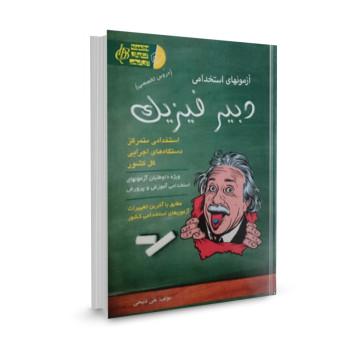 کتاب آزمون استخدامی دبیر فیزیک تالیف علی ذبیحی