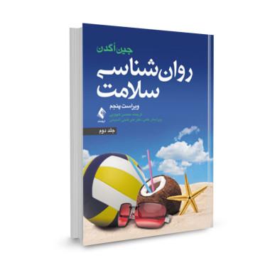 کتاب روانشناسی سلامت ویراست پنجم (جلد دوم) تالیف جین اگدن ترجمه محسن کچویی